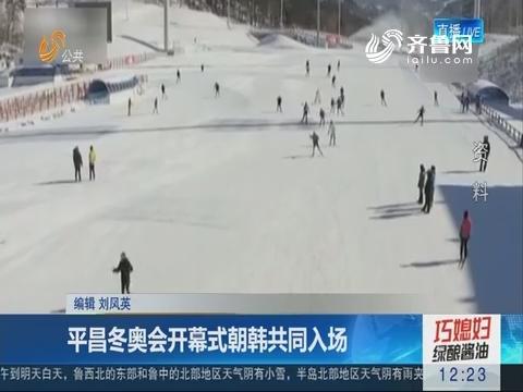 平昌冬奥会开幕式朝韩共同入场