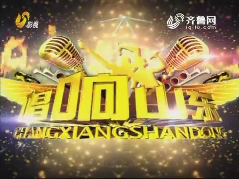 20180121《唱响山东》:王一演唱歌曲《红山果》