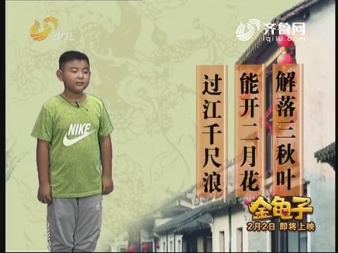 中华经典诵读:风