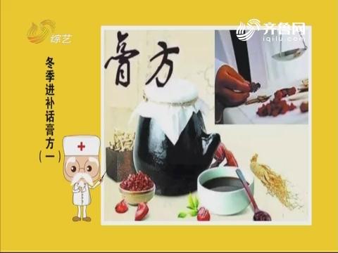 20180121《世医堂家有大中医》:冬季进补话膏方(一)