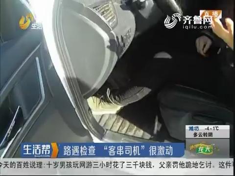 """淄博:路遇检查""""客串司机""""很激动"""