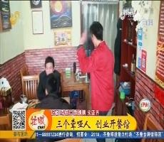 济南:三个聋哑人 创业开餐馆