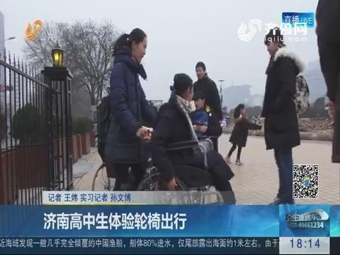 济南高中生体验轮椅出行