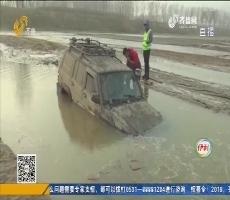济南:意外!越野车陷进淤泥里
