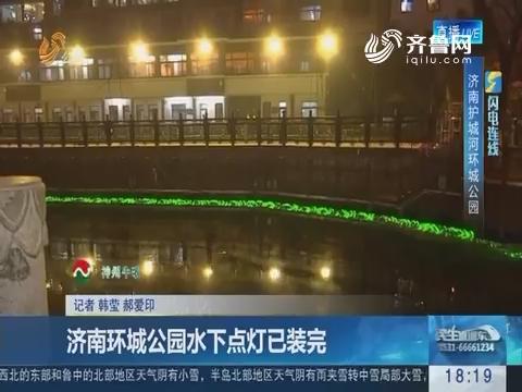 【闪电连线】济南环城公园水下点灯已装完