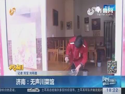 【真相】济南:无声川菜馆