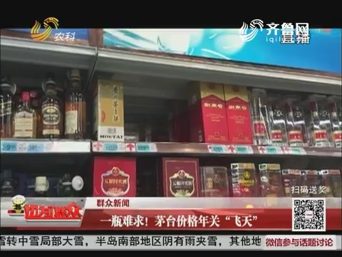 """【群众新闻】济南:一瓶难求!茅台价格年关""""飞天"""""""