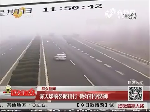 【群众新闻】雾天影响公路出行 做好科学防御