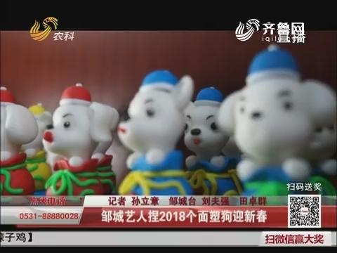 邹城艺人捏2018个面塑狗迎新春