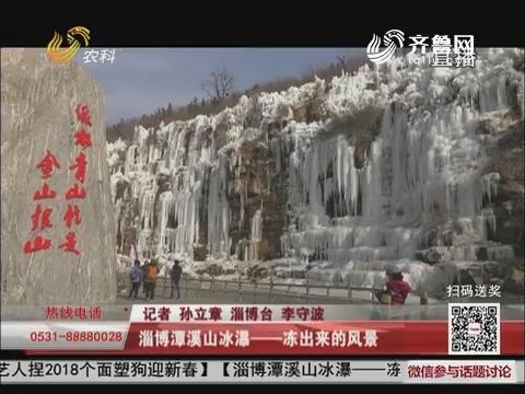 淄博潭溪山冰瀑——冻出来的风景