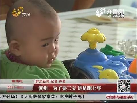 【群众新闻】滨州:为了要二宝 足足跑七年