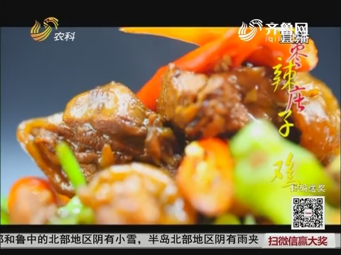 大厨教做家常菜:枣庄辣子鸡