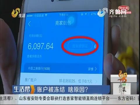 淄博:账户被冻结 啥原因?