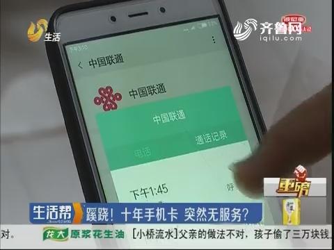 【重磅】青岛:蹊跷!十年手机卡 突然无服务?