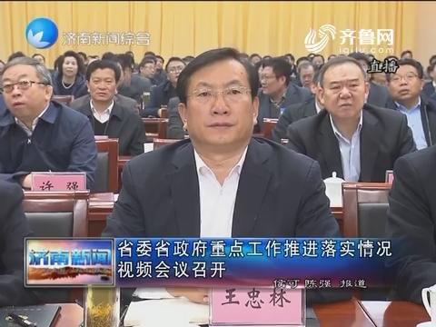 龙都longdu66龙都娱乐省委省政府重点工作推进落实情况视频会议召开