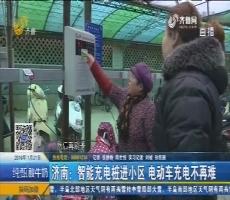济南:智能充电桩进小区 电动车充电不再难
