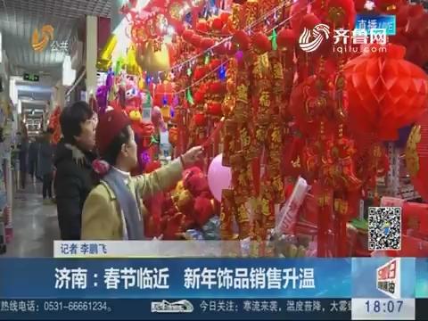 济南:春节临近 新年饰品销售升温