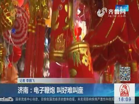 济南:电子鞭炮 叫好难叫座
