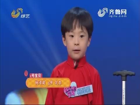 我们的宝贝:杨泽崧展示京剧《智取威虎山》