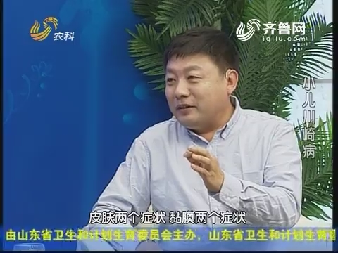 20180121《名医话健康》:王凯——小儿川崎病
