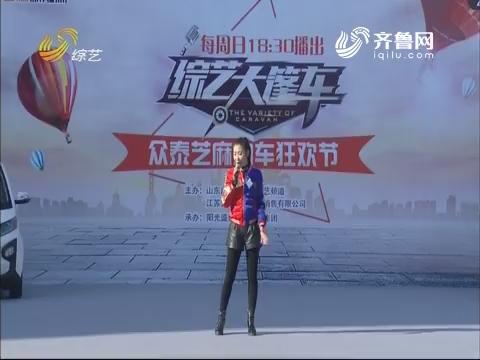 综艺大篷车:王媛媛演唱歌曲《加速度》