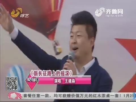 综艺大篷车:王建淼演唱歌曲《新长征路上的摇滚》