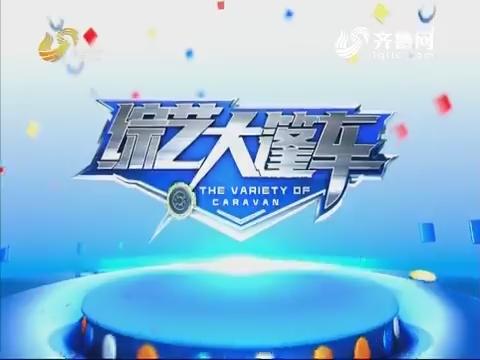 20180121《综艺大篷车》:走进滨州众泰芝麻狂欢节