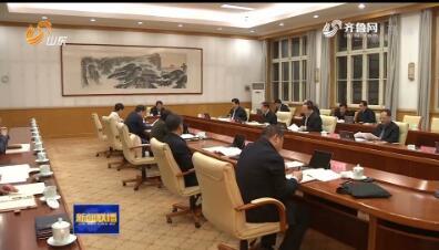山東省政府黨組召開2017年度民主生活會