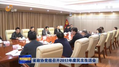山東省政協黨組召開2017年度民主生活會
