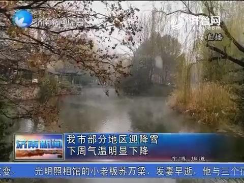 济南市部分地区迎降雪 下周气温明显下降