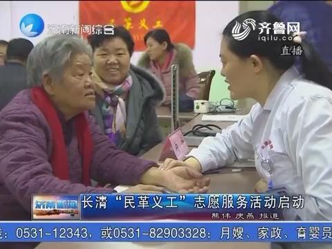 """长清""""民革义工""""志愿服务活动启动"""