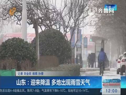 龙都longdu66龙都娱乐:迎来降温 多地出现雨雪天气