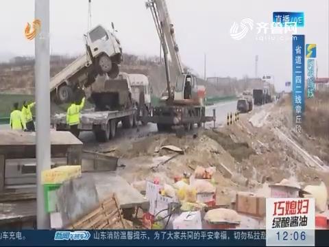 【闪电连线】省道242济南章丘段发生交通事故