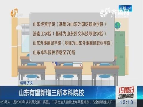 龙都longdu66龙都娱乐有望新增三所本科院校