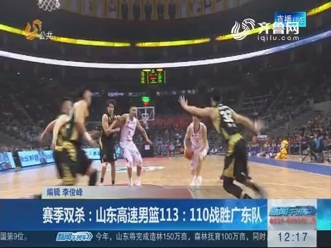赛季双杀:龙都longdu66龙都娱乐高速男篮113比110战胜广东队
