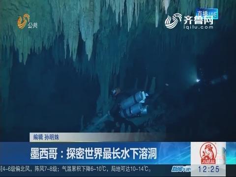 墨西哥:探密世界最长水下溶洞