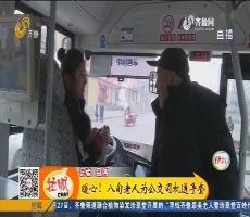 【凡人善举】新泰:暖心!八旬老人为公交司机送手套