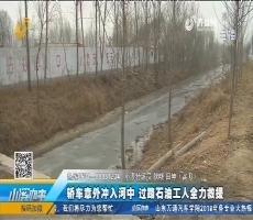 临邑:轿车意外冲入河中 过路石油工人全力救援