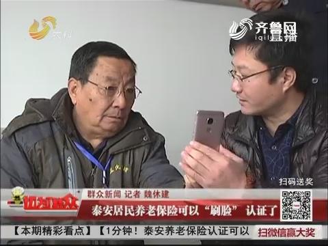 """【群众新闻】泰安居民养老保险可以""""刷脸""""认证了"""