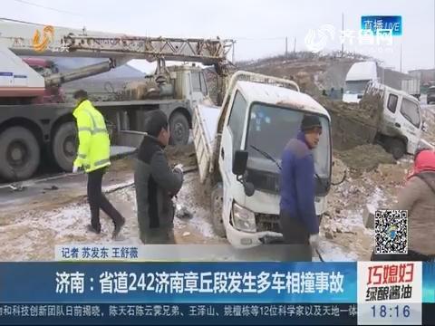 省道242济南章丘段发生多车相撞事故