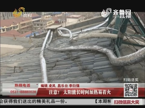 潍坊:注意!太阳能长时间加热易着火