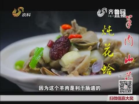 大厨教做家常菜:羊肉山药炖花蛤
