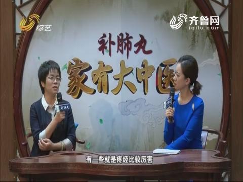 20180122《世医堂家有大中医》:冬季进补话膏方(二)