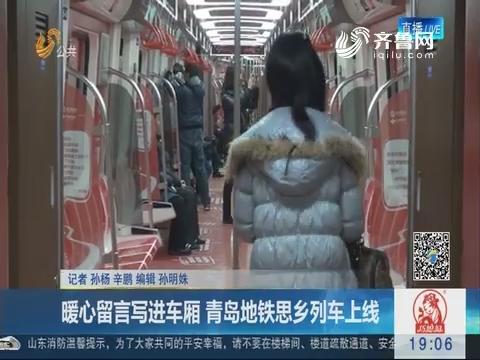 暖心留言写进车厢 青岛地铁思乡列车上线