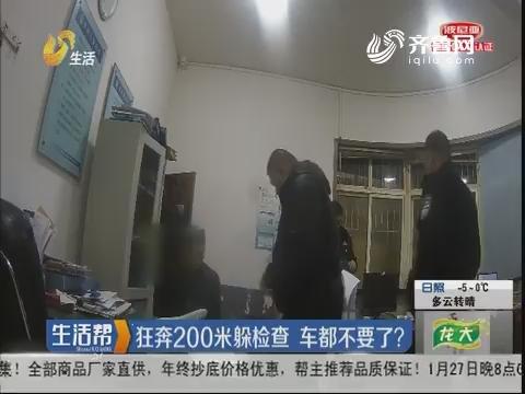 青岛:狂奔200米躲检查 车都不要了?
