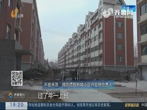 """【重磅问政】新建小区咋成了""""半拉子""""工程?"""