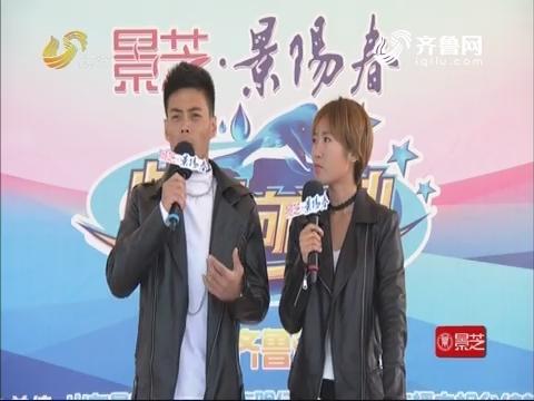 快乐向前冲:赵沁源第五关失误严重 排名第二无法晋级