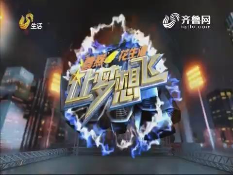 20180122《让梦想飞》:24晋级8强 杨波导师队内考核赛