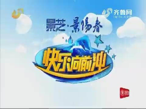 20180122《快乐向前冲》:快乐向前冲之王中王争霸赛