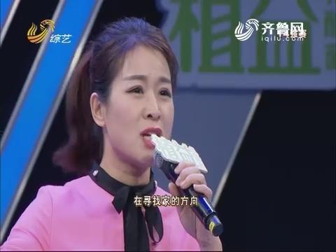 """我是大明星:刘珍珍演唱歌曲《勇敢的心》 """"铁杆粉丝""""现场来助阵"""